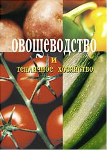 Ovoshchevodstvo I Teplichnoe Kohziaistvo = Vegetable Growing