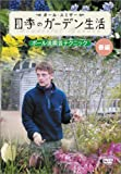 ポール・スミザー 四季のガーデン生活 ~ポール流園芸テクニック~ 春編 [DVD]