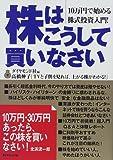 株はこうして買いなさい―10万円で始める株式投資入門!