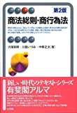 商法総則・商行為法 第2版 (有斐閣アルマ)