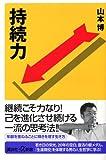 山本博先生、19年ぶりの日本記録更新<アーチェリー>