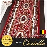 IKEA・ニトリ好きに。ベルギー製ウィルトン織りクラシックデザイン廊下敷き【Cartello】カルテロ 80×600cm   グリーン