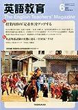英語教育 2014年 06月号 [雑誌]