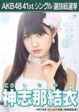 AKB48 公式生写真 僕たちは戦わない 劇場盤特典 【神志那結衣】