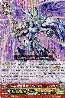 カードファイトヴァンガードG 第1弾「時空超越」 G-BT01/002 神聖竜 セイントブロー・ドラゴン RRR
