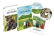 ぶどうのなみだ【初回限定仕様】 [DVD]