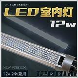 高輝度LED採用 LED室内灯 12w ledルームランプ 1200lm 漁船 トラック キャンピングカー ON/OFFスイッチ 12v 24v 180度角度調節 汎用
