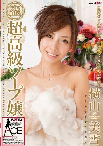 超高級ソープ嬢 横山美雪 [DVD]