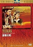 掠奪の町[DVD]