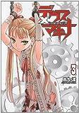 デウスXマキナ 3 (電撃コミックス)