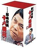 松竹新喜劇 藤山寛美 十八番箱 壱 DVD-BOX[DVD]