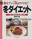 冬ダイエット—春までに3kgやせる! (マイライフシリーズ特集版)