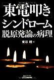 「東電叩き」シンドローム 脱原発論の病理 (B&Tブックス)