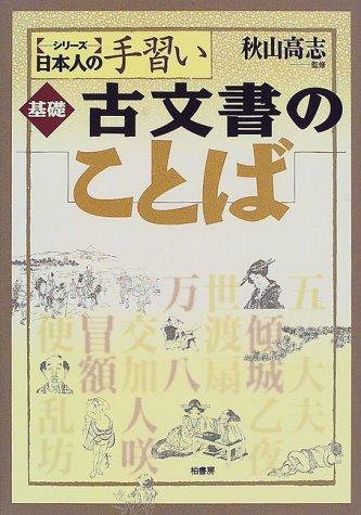 基礎古文書のことば (シリーズ日本人の手習い)