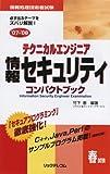 テクニカルエンジニア情報セキュリティコンパクトブック〈'07‐'08〉