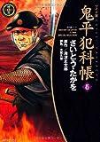 鬼平犯科帳 45―時代劇シリーズ (SPコミックス 時代劇シリーズ)