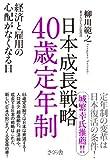 日本成長戦略 40歳定年制 経済と雇用の心配がなくなる日