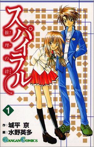 スパイラル—推理の絆 (1) (ガンガンコミックス)