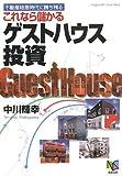 これなら儲かるゲストハウス投資—不動産格差時代に勝ち残る (nagasaki business)