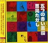 五つの赤い風船/西岡たかし ソングブック / 五つの赤い風船 (演奏) (CD - 2007)