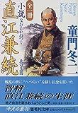 小説 直江兼続 北の王国 全一冊 (集英社文庫)