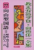 向山型国語=暗唱・漢字文化・五色百人一首 (教え方のプロ・向山洋一全集 77)