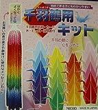 Origami Thousand Cranes Kit #N8380