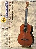 CD付 クラシックギターのしらべ 不朽のスタンダード編 (アコースティック・ギター・マガジン)