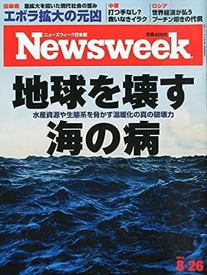 Newsweek (ニューズウィーク日本版) 2014年 8/26号 [地球を壊す海の病]
