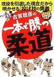 古賀稔彦の一本で勝つ柔道[DVD付き]