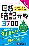 中学入試 国語 暗記分野3700: 国語の点数がみるみる上がる