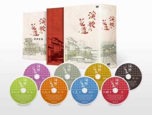 テレビ東京開局50周年記念『演歌の花道』DVD-BOX 【テレビ東京・Loppi・HMV限定】