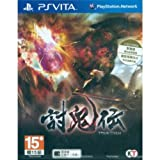 Toukiden (Japanese Language) [REGION FREE Edition] SONY PlayStation PSV GAME [PlayStation Vita] [KOEI]
