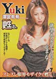 スレスレ限界モザイクで蘇る「澤宮有希」 [DVD]