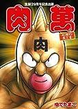 生誕29周年記念出版『肉萬 キン肉マン萬之書』 8/29発売