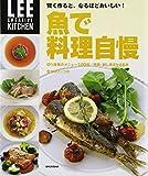 魚で料理自慢―賢く作ると、なるほどおいしい! (LEE CREATIVE KITCHEN)
