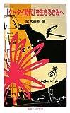 「ケータイ時代」を生きるきみへ (岩波ジュニア新書)
