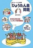 シミュレーション教材「ひょうたん島問題」—多文化共生社会ニッポンの学習課題