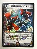 呪縛の剣豪バロスト(じゅばくのけんごうばろすと) 闘魂編・第4弾・覇道帝国の絆 スーパーレア