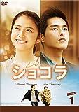 ショコラ DVD-BOX1[DVD]