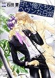 ニチブンコミックス / 石田 要 のシリーズ情報を見る