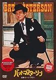 WESTERN HEROES VOL.1 バット・マスターソン [DVD]