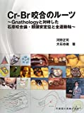 Cr‐Br咬合のルーツ―Gnathologyと対峙した石原咬合論・顆頭安定位と全運動軸