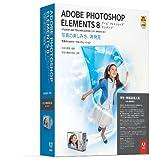 学生・教職員個人版 Adobe Photoshop Elements 8 日本語版 Windows版