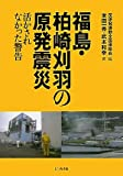 福島・柏崎刈羽の原発震災―活かされなかった警告
