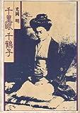 千里眼千鶴子 (1983年)