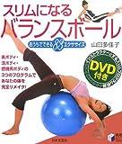 スリムになるバランスボール—おうちでできる83エクササイズ (実用BEST BOOKS)