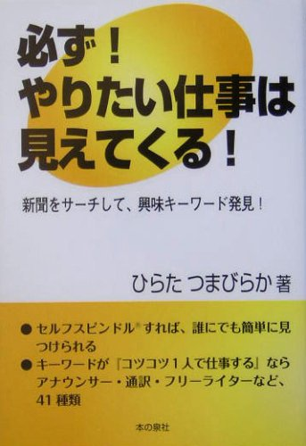 Come See It Work Whenever You Want To Do -! Begin A Search Of The Newspaper, Interest Keyword Discovery! (2005) Isbn: 4880239003 [Japanese Import]