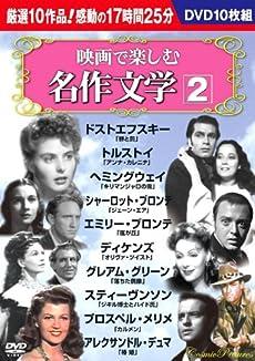 映画で楽しむ名作文学 2 (DVD 10枚組) BCP-040