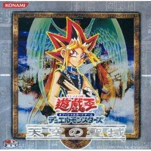 遊戯王 日本語版 天空の聖域 ブースターパック